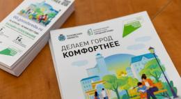 В Псковской области развернуто 26 волонтерских центров для голосования за объекты благоустройства