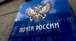 Стал известен график работы отделений «Почты России» в праздничные дни
