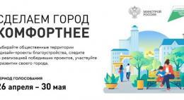 Около 22 тыс жителей Псковской области сделали свой выбор за объекты благоустройства