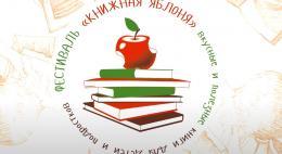 В Пскове пройдёт всероссийский литературный фестиваль «Книжная яблоня»