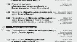 В Псковском театре драмы стартует «Данилов-фест»