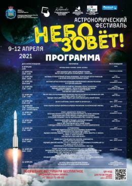 В Псковской области в честь 60-летия первого полета человека в космос пройдет фестиваль «Небо зовет!»