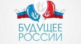 Отборочный тур IV Национальной премии «Будущее России» состоится в ноябре в Великих Луках