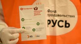 В Пскове проходит марафон «Корзина Доброты»