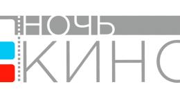 Всероссийская акция «Ночь кино 2021» пройдет в Псковской области