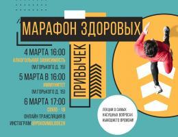 В Пскове стартует «Марафон здоровых привычек»