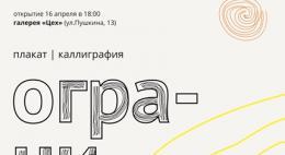 Выставка плакатов на тему «Ограничения» открывается в галерее «Цех» Псковского театра драмы