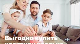 «Как выгоднее купить квартиру: советы экспертов»