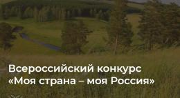 Жителей области приглашают к участию во Всероссийском конкурсе авторских проектов «Моя страна – моя Россия»