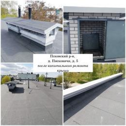 В доме №5 в Писковичах отремонтирована крыша жилого дома
