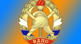 Всероссийскому добровольному пожарному обществу - 129 лет