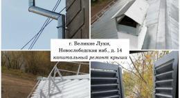 В двух многоквартирных домах в Великих Луках отремонтировали системы электроснабжения