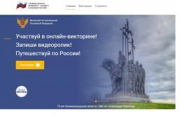 Псковские школьники приняли участие в викторине «Славные дороги прошлого — маршрут в будущее России»