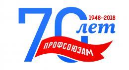 Сегодня проходят торжественные мероприятия, посвященные 70-летию Псковского облсовпрофа