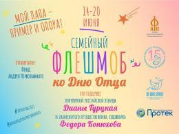 Псковичей приглашают принять участие во флешмобе, приуроченном ко «Дню отца»