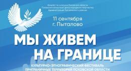 Культурно-этнографический фестиваль «Мы живем на границе» пройдет в Пыталово