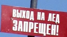 С 5 марта в Пскове выходить на лед запрещено