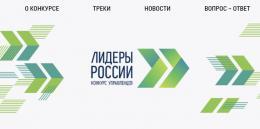 Псковскую область в очном этапе конкурса «Лидеры России 2021» представят 8 участников