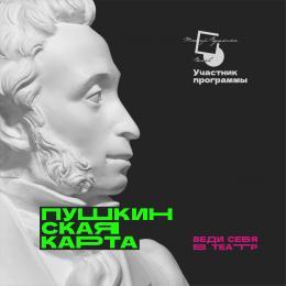 Спектакли по «Пушкинской карте» в Псковском театре драмы