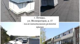 Многоквартирный дом в Печорах получил новую крышу