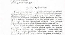 Увеличить оклады бюджетников вновь предлагает Облсовпроф