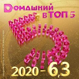 Рекордный 2020: Dомашний в ТОП-5