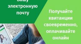 Квитанции на оплату взносов на капитальный ремонт можно получать по электронной почте
