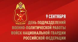 9 сентября – День подразделений военно-политической работы Росгвардии