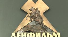 Киностудия «Ленфильм» планирует открыть филиал вПсковской области