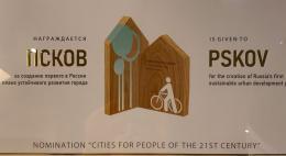 Псков получил награду в области устойчивого развития Green Mobility Award