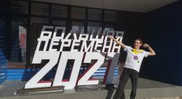 Пскович Леон Хабиби вышел в число финалистов Всероссийского конкурса «Большая перемена»