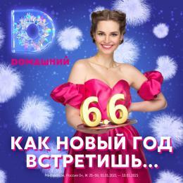 Самый жаркий Новый год на Dомашнем!